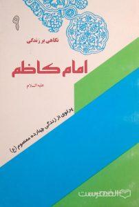 زندگی امام کاظم