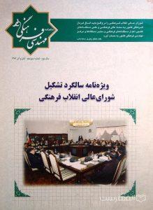 ماهنامه مهندسی فرهنگی