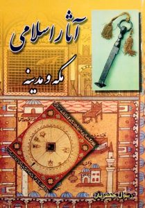آثار اسلامی