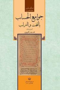 خواجه نصیر الدین طوسی
