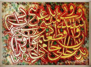 سیاه مشق درباره حضرت ابوالفضل علیه السلام