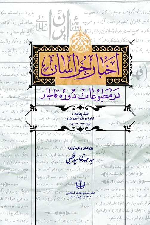 اخبار خراسان جلد 5