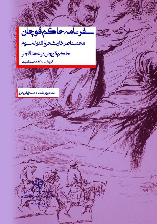سفرنامه حاکم قوچان، شجاع الدوله