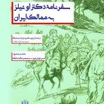 سفرنامه دکتر اوئیلز روسی به ممالک ایران